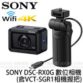 SONY DSC-RX0G 數位相機 附握把 贈掛繩 (6期0利率 免運 公司貨) RX0 卡爾蔡司T* 鏡頭 手持握把組合