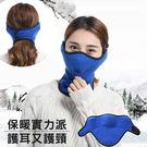 刷絨冬季保暖騎行口罩 護耳護頸口罩 ID...