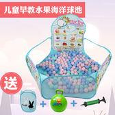 海洋球池兒童帳篷室內可折疊投籃球池波波球寶寶游戲圍欄嬰兒玩具T 萬聖節