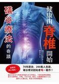健康由脊椎開始:礒谷療法的奇蹟