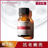 TUNEMAKERS 维生素E原液 10ml