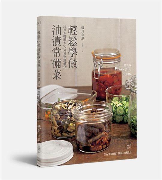 輕鬆學做油漬常備菜 39種基礎配方*51種食譜變化