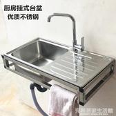 廚房304簡易單槽不銹鋼水槽帶牆上三角支架洗菜盆掛牆式水盆支架AQ 完美居家生活館