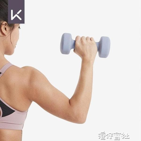 Keep旗艦店浸塑啞鈴男女士家用家庭健身瘦手臂練臂肌一對器材杠鈴 交換禮物