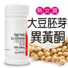 熟女寶大豆異黃酮(大豆胚芽萃取)-60顆/罐-大醫生技 (買3罐送1罐、買6罐送3罐)
