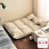 沙發 懶人榻榻米折疊小沙發椅兩用雙人日式多功能小戶型臥室沙發床【美人季】jy