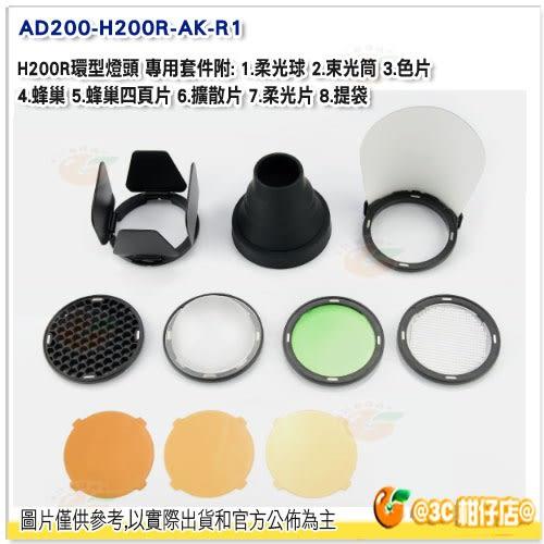 神牛 GODOX AK-R1 H200R專用套件 磁吸套組 含蜂巢 束光筒 柔光片 公司貨 AD200 閃燈配件