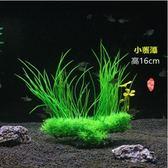 仿真水草魚缸仿真水草裝飾水族造景花草塑料草假草逼真型簀藻