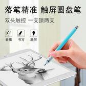 ipad電容筆雙頭蘋果安卓觸屏筆高精度壓感繪畫觸控手寫筆  沸點奇跡