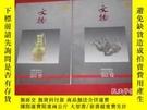 二手 博民逛書店文物2014年第11.12期Y11011 文物出版社 文物出版社