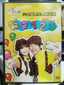 挖寶二手片-B21-正版DVD-動畫【YoYo新樂園:數字123/DVD單碟】-國語發音 (直購價)