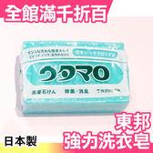 日本製 東邦 ウタマロ 魔法 家事 強力 去汙 肥皂 經典老牌【小福部屋】