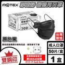摩戴舒MOTEX 雙鋼印 成人醫療口罩 ...