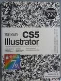 【書寶二手書T8/電腦_PIV】抓住你的 Illustrator CS5_施威銘研究室_有光碟