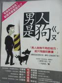 【書寶二手書T1/兩性關係_LOD】男人是狗-男人與狗不同的地方就只有腳的數量_老狗大鈞