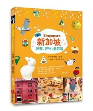 新加坡Singapore好逛、好吃,最好買:風格咖啡廳、餐廳、特色小店尋味漫遊