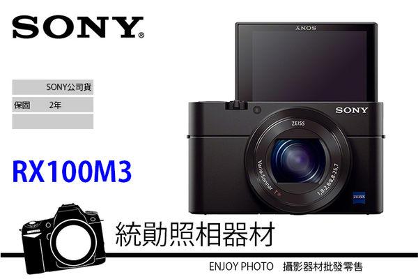 SONY DSC-RX100 M3 RX100III 總代理公司貨