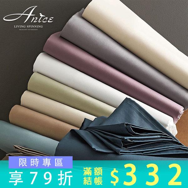 精梳純棉 素色單床包