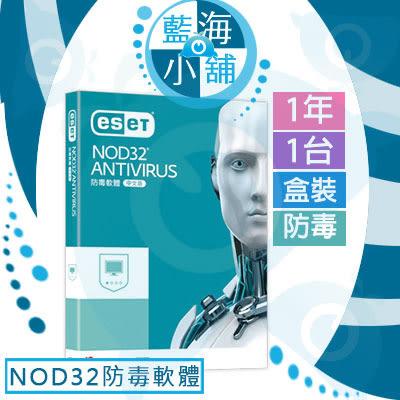 ESET NOD32 Antivirus 防毒軟體 單機一年盒裝版(EAV-1U1Y)