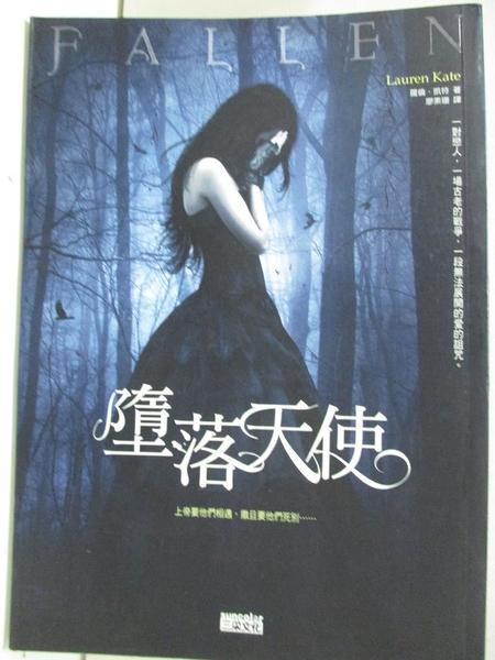 【書寶二手書T1/翻譯小說_BE3】墮落天使Fallen_蘿倫‧凱特