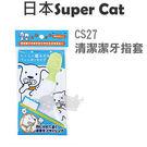 PetLand寵物樂園《日本Super Cat》輕鬆潔牙指套 CS37 - 犬貓用 / 清潔牙齒方便