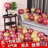 氣球 婚禮裝飾加厚珠光氣球100個生日派對結婚慶浪漫婚房布置用品 多色