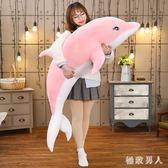 海豚毛絨玩具布娃娃公仔睡覺抱枕女孩可愛長條枕懶人大號床上TA6443【極致男人】