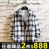 任選2件888襯衫韓版潮流格子襯衫長袖外套休閒【08B-C0142】