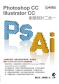 達標!Photoshop Illustrator CC 創意設計二合一