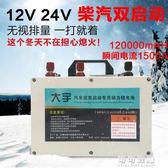 12v24V汽車車載應急啟動電源貨車柴油發電機打火搭電啟動器 流行花園
