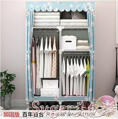 衣櫃簡易衣櫃加厚牛津布衣櫃鋼管加粗加固收納組裝全鋼架單人掛衣布櫃 LX suger