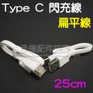 【25cm】Type C 支援 QC3.0 短充電扁線 傳輸線/手機/平板/安卓/行動電源/充電器/HTC 小米 SONY 三星 LG