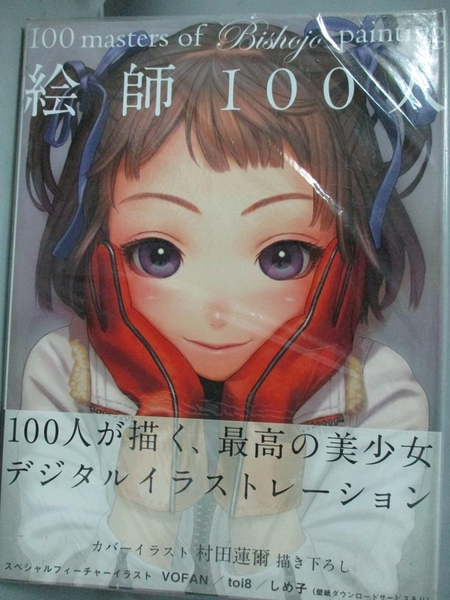 【書寶二手書T3/藝術_ZIE】繪師100人 100 masters of Bishojo painting_日文書_I