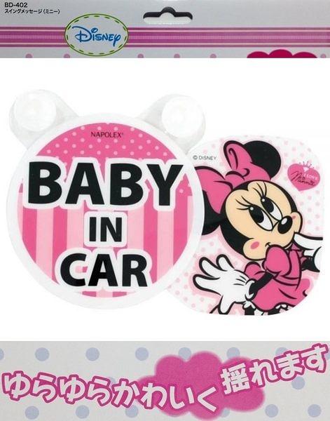 車之嚴選 cars_go 汽車用品【BD-402】日本 NAPOLEX Disney 米妮 BABY IN CAR 標示警告牌(會擺動)