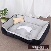 狗窩寵物墊子泰迪小型犬大型狗狗用品床貓窩四季通用  YXS交換禮物