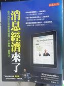 【書寶二手書T9/財經企管_XCN】消息經濟來了_肯.達科特