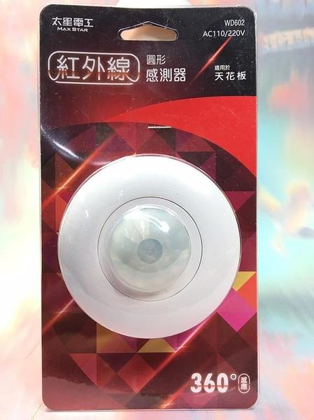 【太星電工 紅外線圓形感測器WD-602】239350紅外線感測器 感測用具【八八八】e網購