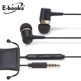 【E-books】S74 美聲鋁製音控入耳式耳機
