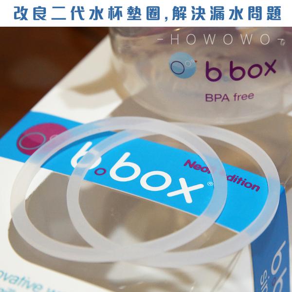 澳洲 b.box 第一代 第二代水杯 替換墊圈 升級版 學習水杯 防漏墊圈 墊片 配件 bbox3