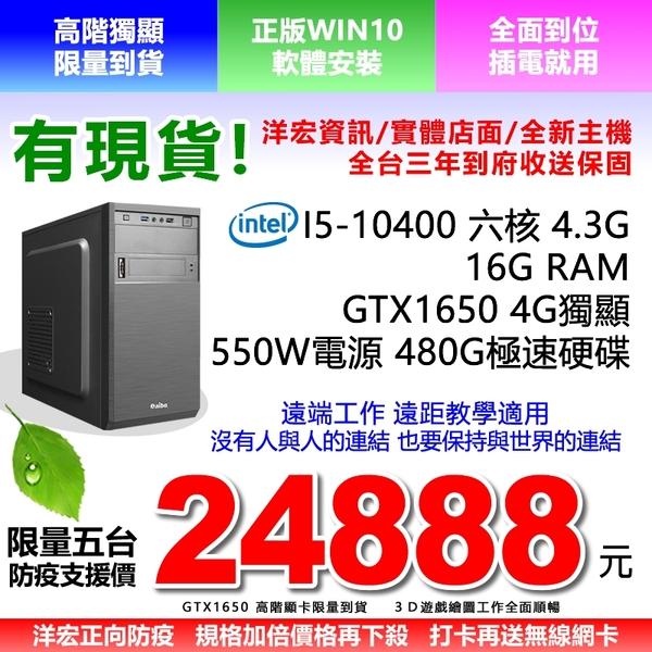 限量!有現貨!全新I5+GTX1650 4G獨顯主機雙系統16G/480G/550W高階3D遊戲繪圖可刷卡分期