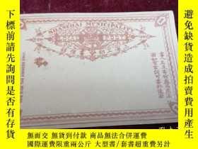 二手書博民逛書店罕見上海工部書信館明信片一枚Y15339 中華民國郵政