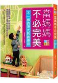 當媽媽不必完美‧不一樣的德式教養練習:德國觸動臺灣人的育兒智慧,讓媽媽與孩子靈魂