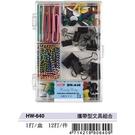 COX 三燕 攜帶型文具組合 HW-640