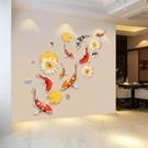貼紙-錦鯉魚3D立體牆貼畫客廳牆面臥室裝...