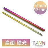 鈦安純鈦餐具TiANN 純鈦吸管 粗+細套組-素面極光(8+12mm)