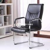 辦公椅電腦椅家用弓形椅子會議室職員靠背皮座椅書桌椅 Yznd3