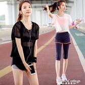 瑜伽服健身房三件套裝跑步T恤運動短袖短褲性感網紗罩衫防震文胸·蒂小屋
