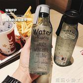 塑料隨手杯原宿子創意學生清新檸檬提繩便攜防漏耐摔簡約版水瓶子 全館免運