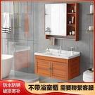 洗手盆 太空鋁浴室櫃組合小戶型衛生間簡易掛牆式洗手面盆陽臺陶瓷洗臉盆【八折搶購】