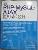 【書寶二手書T7/電腦_YBZ】最新 PHP+MySQL+Ajax 網頁程式設計_施威銘研究室